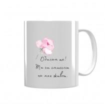 Чаша подарък за Свети Валентин със снимка Ти си Смисълът на моя живот - модел 2
