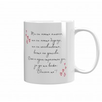 Чаша подарък за Свети Валентин със снимка Ти си моето бъдеще