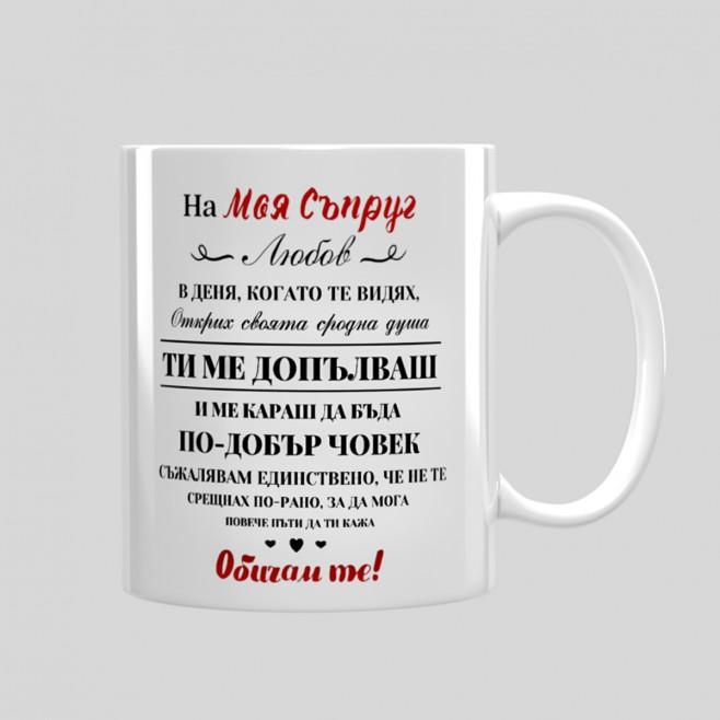 Чаша подарък за Свети Валентин На Моя Съпруг
