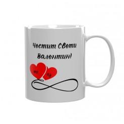 Чаша подарък за Свети Валентин Ти и Аз Завинаги