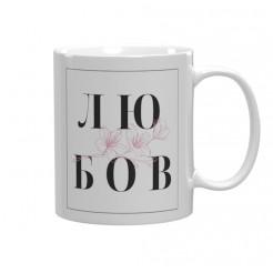 Чаша подарък за Свети Валентин ЛЮ-БОВ