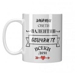 Чаша подарък за Свети Валентин Обичам те всеки ден