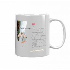 Чаша подарък за Свети Валентин Свързан с теб