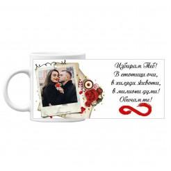 Чаша подарък за Свети Валентин със снимка Избирам Теб - бяла