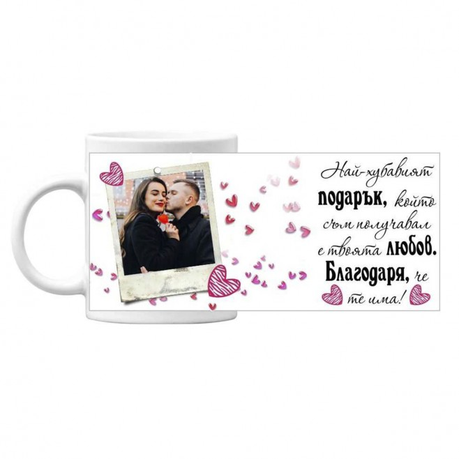 Чаша подарък за Свети Валентин със снимка Най-хубавият Подарък е Твоята Любов - бяла