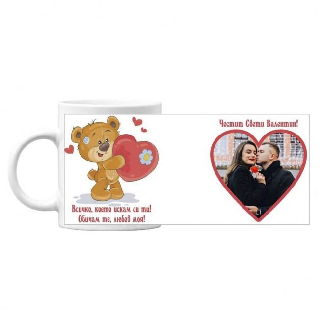 Чаша подарък за Свети Валентин със снимка Всичко, което искам си ТИ - бяла