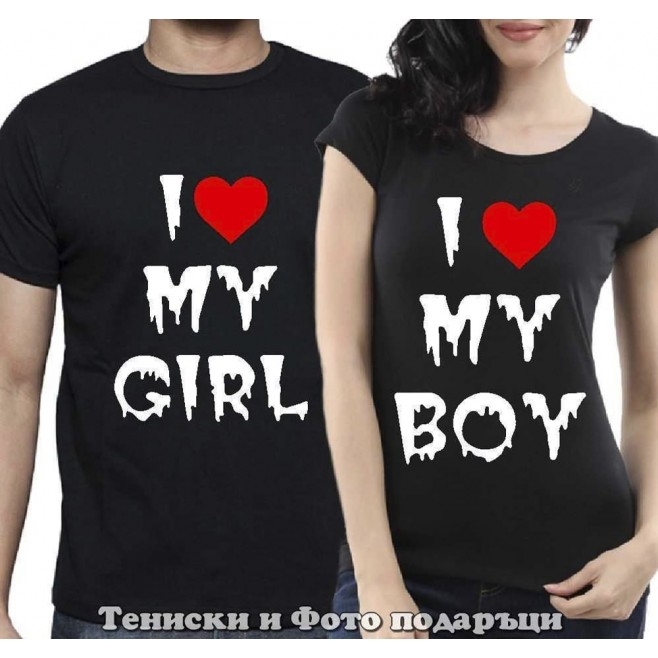 Комплект Тениски за двойки и влюбени I Love My Girl/I Love My Boy