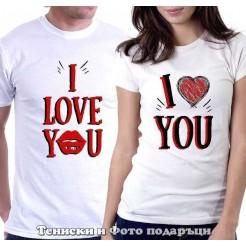 Комплект Тениски за двойки и влюбени с надпис I Love You