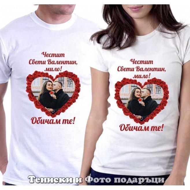 Комплект tениски за двойки и влюбени със снимка Честит Свети Валентин