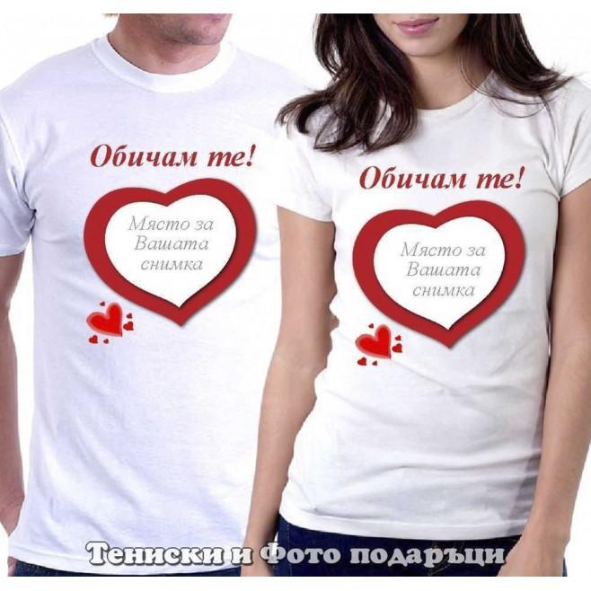 Комплект tениски за двойки и влюбени със снимка Обичам те