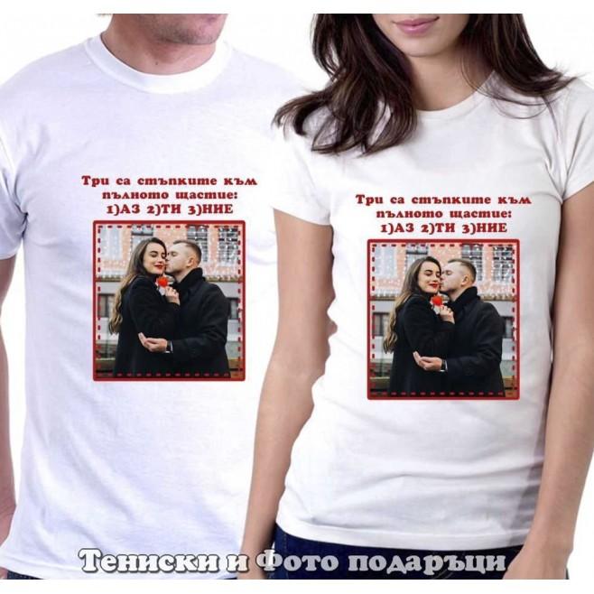 Комплект tениски за двойки и влюбени със снимка Пълното Щастие e