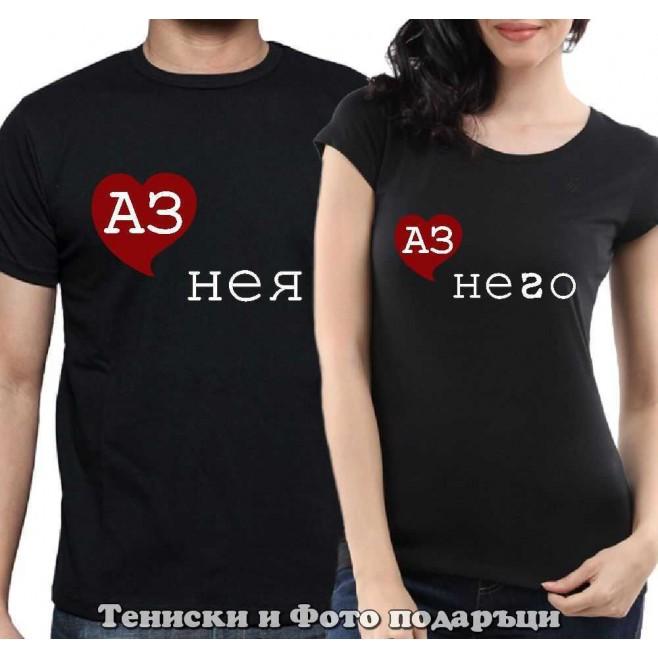 """Комплект Тениски за двойки и влюбени """"Аз обичам нея и Аз обичам него"""""""