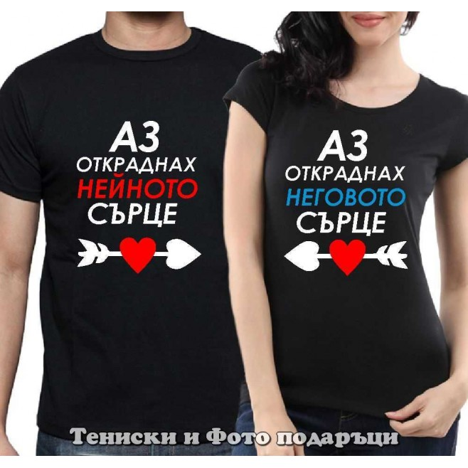"""Комплект Тениски за двойки и влюбени """"Аз откраднах сърцето му/сърцето й"""""""