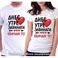 """Комплект Тениски за двойки и влюбени """"Днес, утре, завинаги..."""""""