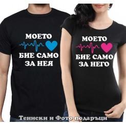 """Комплект Тениски за двойки и влюбени """"Моето сърце бие само за Нея/Него"""""""