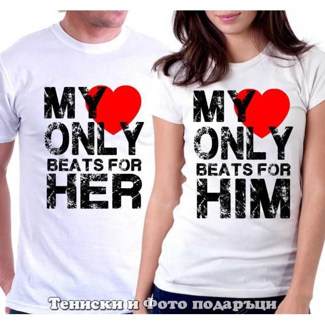 """Комплект Тениски за двойки и влюбени """"My Heart Only Beats For Her/Him"""""""