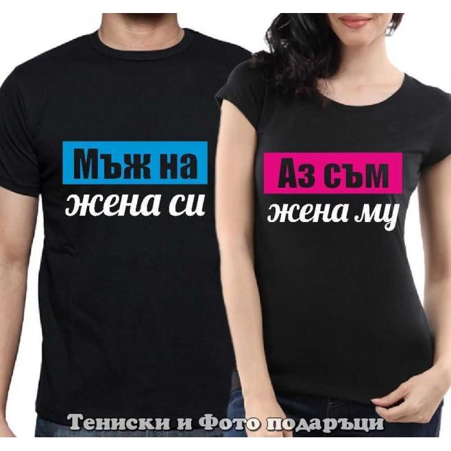 """Комплект Тениски за двойки и влюбени """"Мъж на жена си"""""""