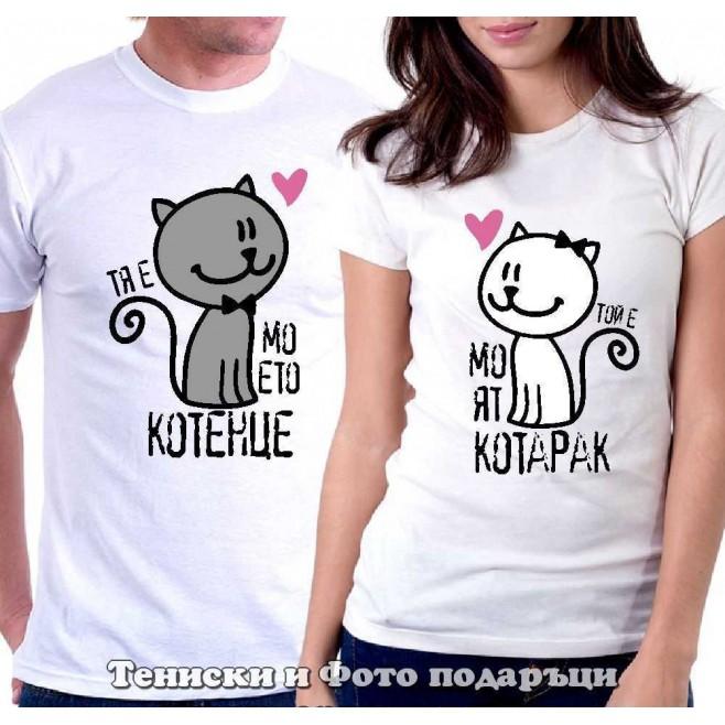 """Комплект Тениски за двойки и влюбени """"Обичам те, коте"""""""