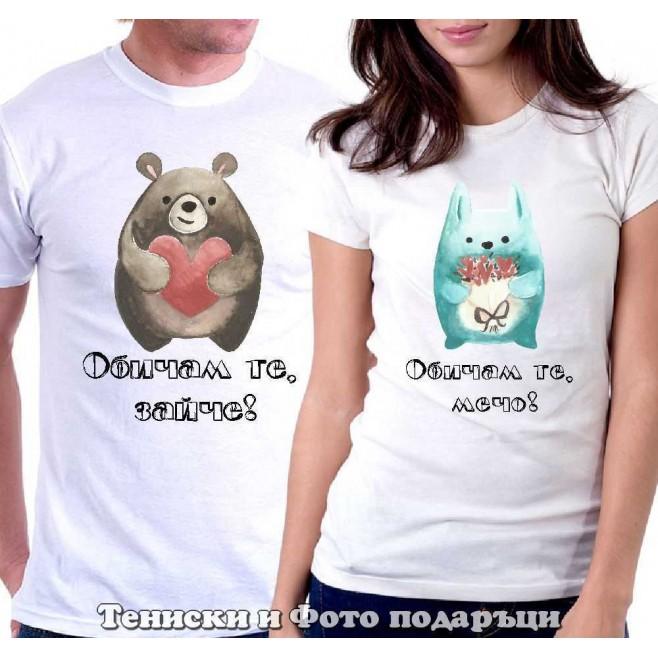 "Комплект Тениски за двойки и влюбени ""Обичам те, мечо"""