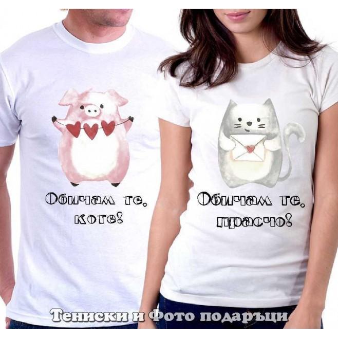 """Комплект Тениски за двойки и влюбени """"Обичам те, прасчо"""""""