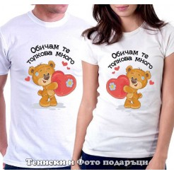 """Комплект Тениски за двойки и влюбени """"Обичам те толкова много"""""""
