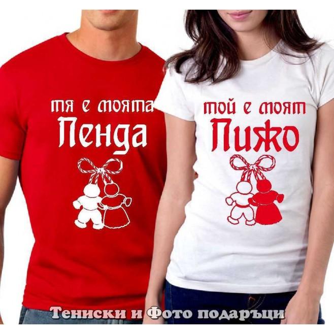 """Комплект Тениски за двойки и влюбени """"Пижо и Пенда"""""""