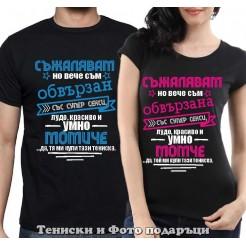 """Комплект Тениски за двойки и влюбени """"Съжалявам, но вече съм обвързан/обвързана"""""""