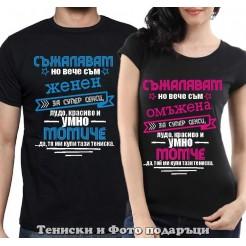 """Комплект Тениски за двойки и влюбени """"Съжалявам, но вече съм женен/омъжена"""""""