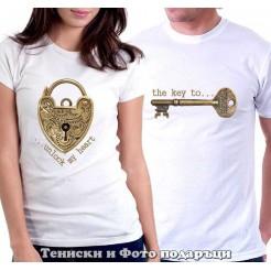 """Комплект Тениски за двойки и влюбени """"Ти държиш ключа за моето сърце"""""""
