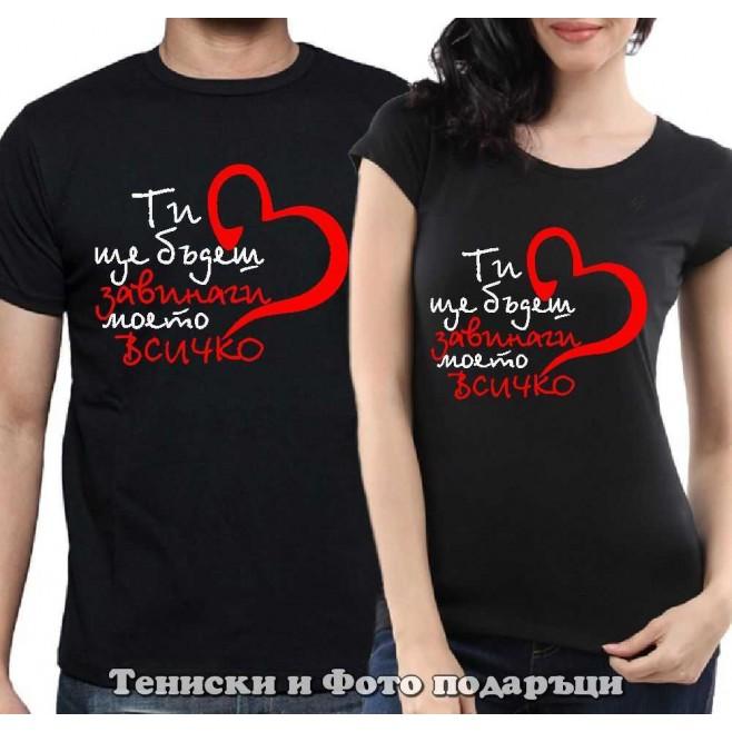 """Комплект Тениски за двойки и влюбени """"Ти си моето всичко"""""""