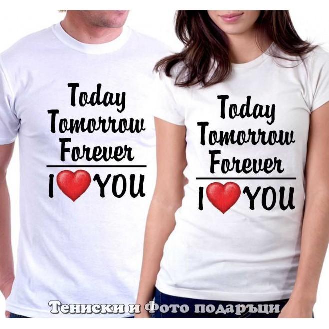 "Комплект Тениски за двойки и влюбени ""Today, Tomorrow, Forever - I Love You"""