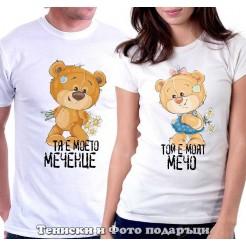 """Комплект Тениски за двойки и влюбени """"Той е моят мечо"""""""