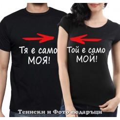 """Комплект Тениски за двойки и влюбени """"Тя е само моя/Той е само мой"""""""