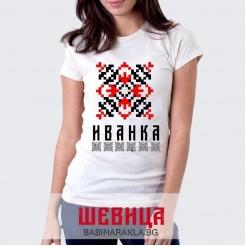 Дамска тениска с шевица ИВАНКА