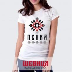Дамска тениска с шевица ПЕНКА
