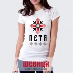 Дамска тениска с шевица ПЕТЯ