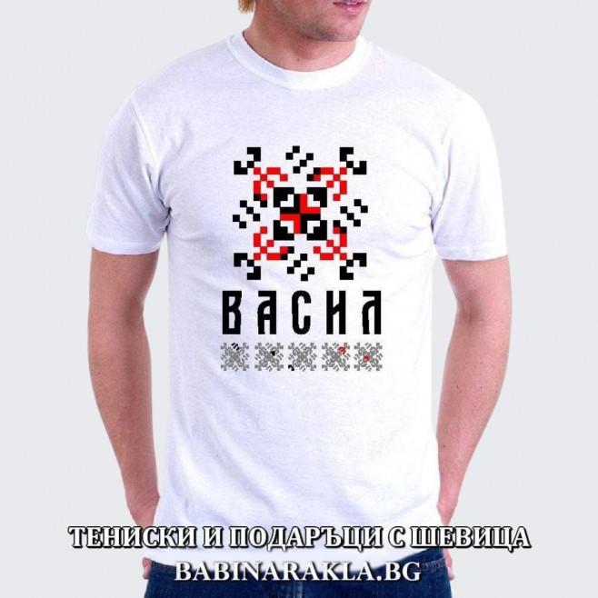Мъжка тениска с шевица ВАСИЛ