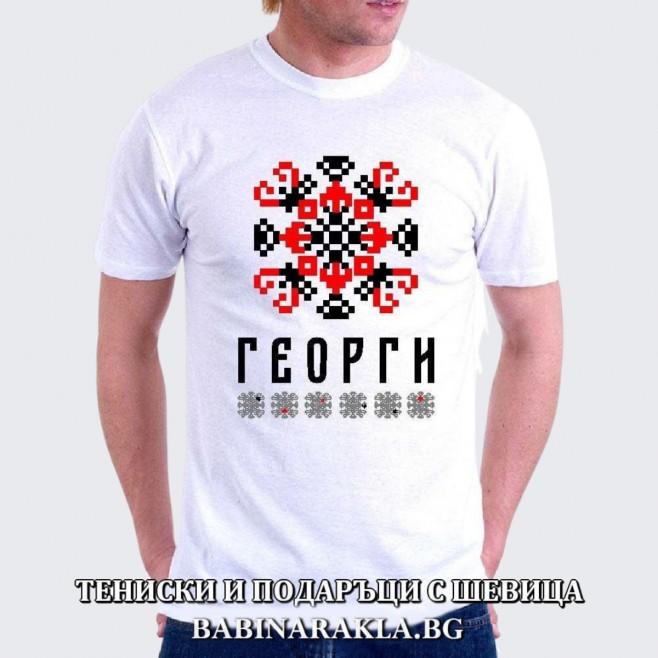 Мъжка тениска с шевица ГЕОРГИ