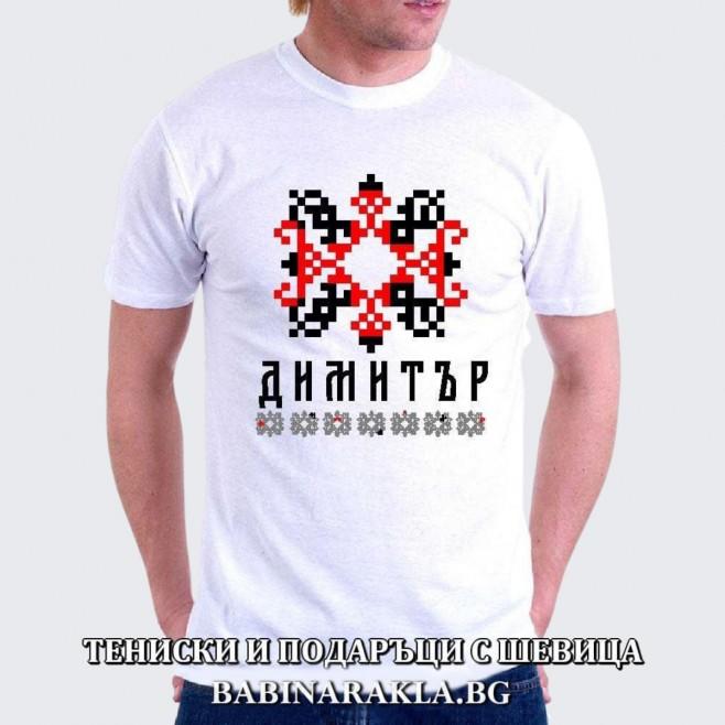 Мъжка тениска с шевица ДИМИТЪР