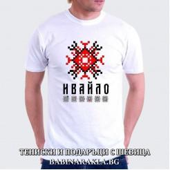 Мъжка тениска с шевица ИВАЙЛО