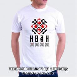 Мъжка тениска с шевица ИВАН