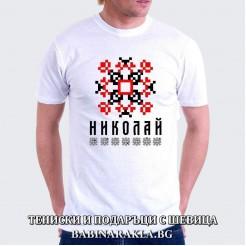 Мъжка тениска с шевица НИКОЛАЙ