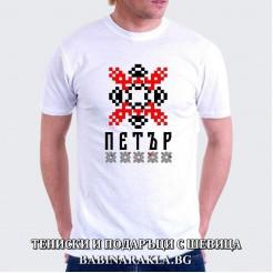 Мъжка тениска с шевица ПЕТЪР