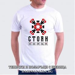 Мъжка тениска с шевица СТОЯН