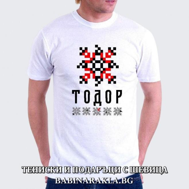 Мъжка тениска с шевица ТОДОР