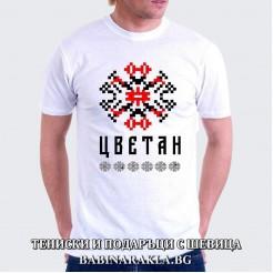 Мъжка тениска с шевица ЦВЕТАН
