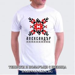 Мъжка тениска с шевица АЛЕКСАНДЪР