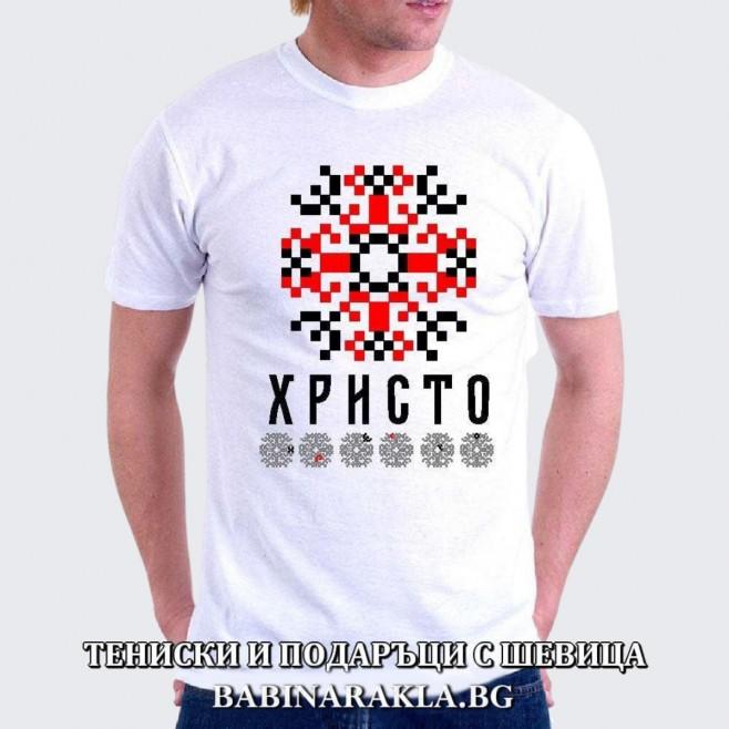 Мъжка тениска с шевица ХРИСТО