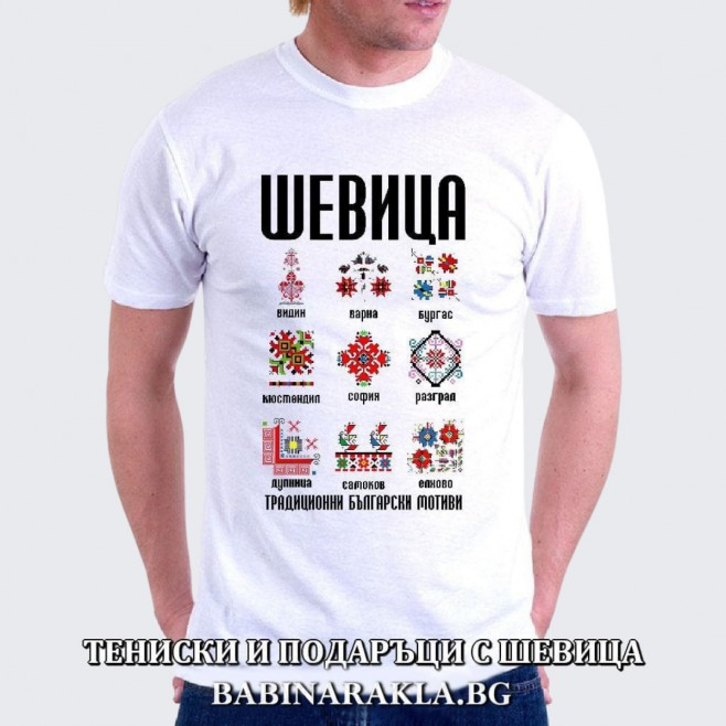 Мъжка тениска с шевица 034