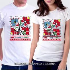 Тениски с шевици за двойки 003